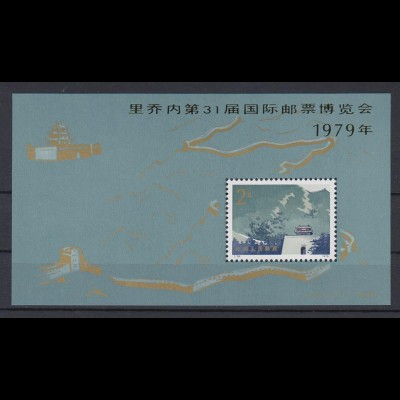 China Block 16 Internationale Briefmarkenmesse Riccione Italien 2 Y postfrisch